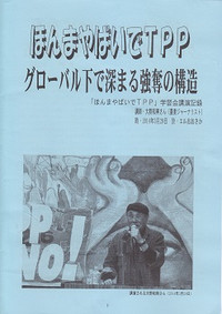 14530tpp
