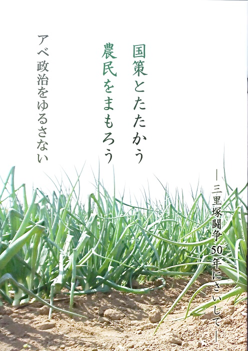 「2.12 三里塚闘争50年にさいして」集会報告集